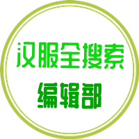 汉服全搜索-编辑部.png