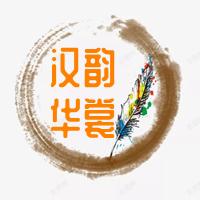汉韵华裳.png