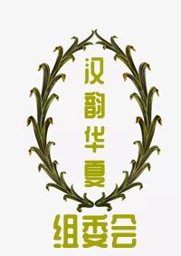 汉韵华夏.png